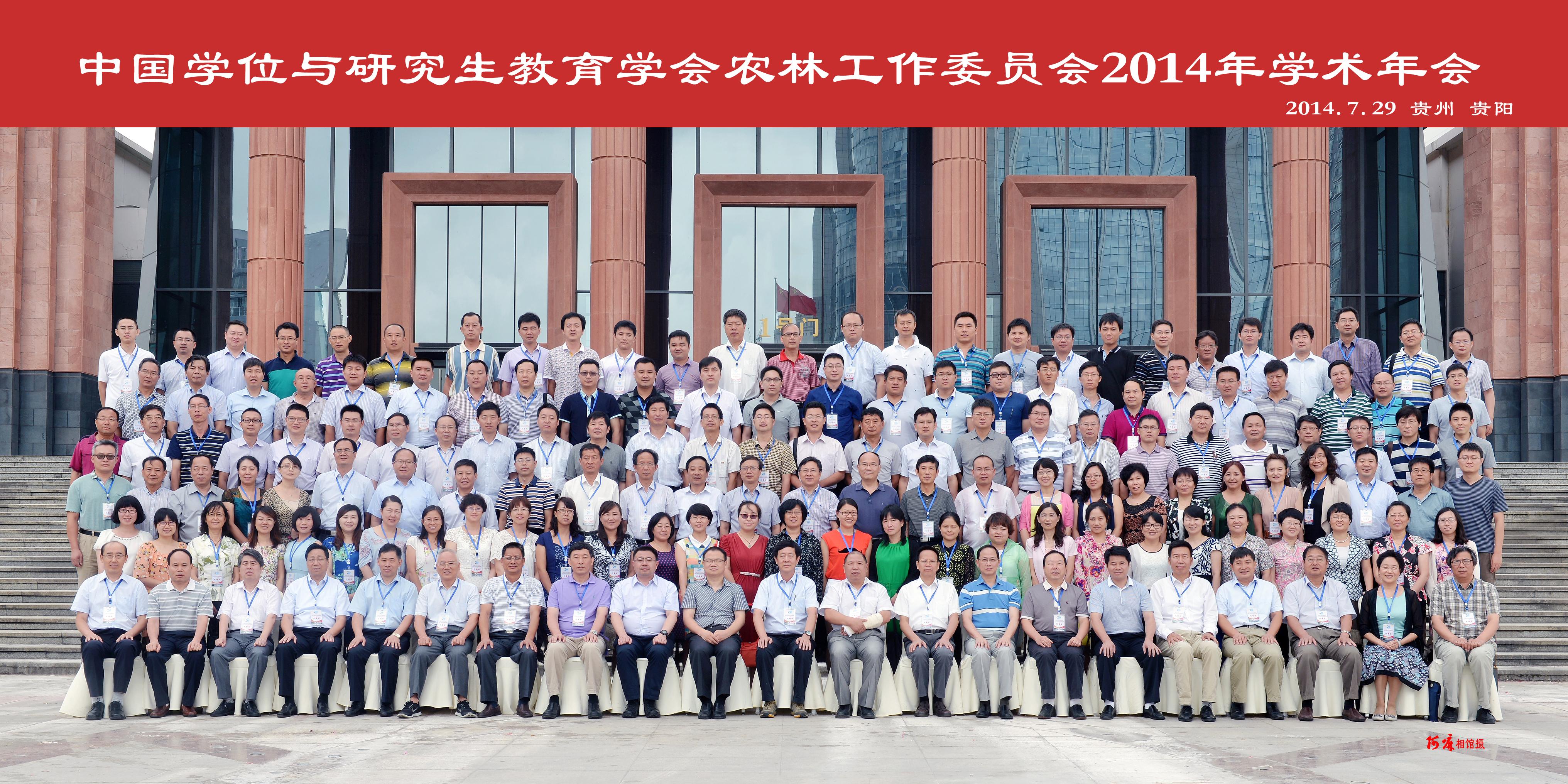 感谢贵州大学研究生院为本次会议顺利召开付出的辛勤